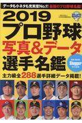 プロ野球写真&データ選手名鑑 2019の本