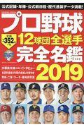 プロ野球12球団全選手完全名鑑 2019の本