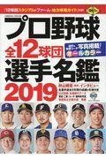 プロ野球全12球団選手名鑑 2019の本