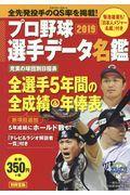 プロ野球選手データ名鑑 2019の本