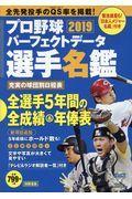 プロ野球パーフェクトデータ選手名鑑 2019の本