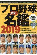 プロ野球カラー名鑑 2019の本