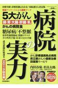 病院の実力 総合編 2019の本
