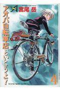 アオバ自転車店といこうよ! 4の本