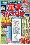漢字てんつなぎフレンズ Vol.8の本