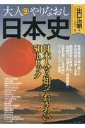 大人のやりなおし日本史の本