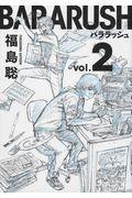バララッシュ vol.2の本