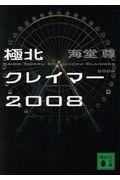 極北クレイマー2008の本