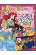 ディズニープリンセス たっぷりあそべる〓ひらがな・カタカナカードの本