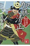 加藤清正の本