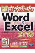 今すぐ使えるかんたんWord & Excel 2019の本