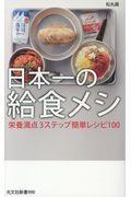 日本一の給食メシの本