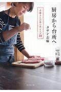 厨房から台所への本