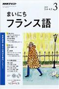 NHK ラジオ まいにちフランス語 2019年 03月号の本