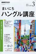 NHK ラジオ まいにちハングル講座 2019年 03月号の本