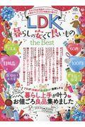 LDK暮らしの安くて良いものthe Bestの本