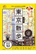 歩く地図東京散歩 2020の本