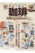 珈琲for Beginners 2019の本