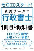 ゼロからスタート!横溝慎一郎の行政書士1冊目の教科書の本