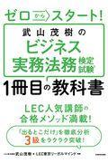 武山茂樹のビジネス実務法務検定試験1冊目の教科書の本