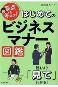 はじめてのビジネスマナー図鑑の本