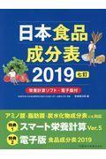 七訂 日本食品成分表2019の本