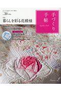手づくり手帖 20(早春号)の本