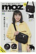 moz MULTI BAG BOOKの本