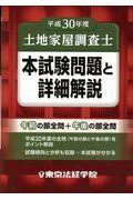 土地家屋調査士本試験問題と詳細解説 平成30年度の本