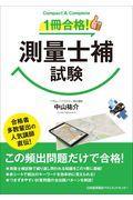 1冊合格!測量士補試験の本