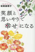 笑顔と思いやりで幸せになるの本