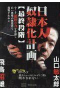 日本人奴隷化計画【最終段階】の本