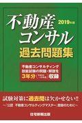 不動産コンサル過去問題集 2019年版の本