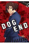 DOG END 5の本