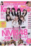 NMB48スペシャル!の本
