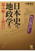 日本史は、地政学で読み解くと面白いの本