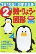 1日10分!小学ドリル2年生の数・りょう・図形の本