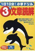 1日10分!小学ドリル3年生の文章読解の本