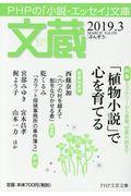 文蔵 2019.3の本