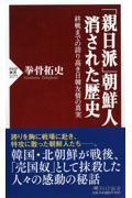 「親日派」朝鮮人消された歴史の本