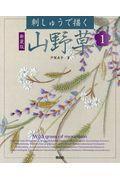 新装版 刺しゅうで描く山野草 1の本