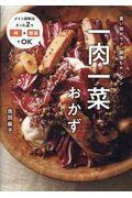 一肉一菜おかずの本