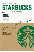 STARBUCKS OFFICIAL BOOKの本