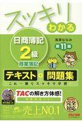 第11版 スッキリわかる日商簿記2級商業簿記の本