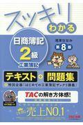 第8版 スッキリわかる日商簿記2級工業簿記の本