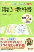 第8版 みんなが欲しかった簿記の教科書日商2級商業簿記の本