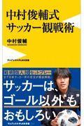 中村俊輔式 サッカー観戦術の本