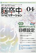 脳卒中リハビリテーション 04(第1巻第4号)の本
