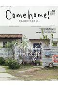 Come home! vol.55の本