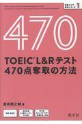 TOEIC L&Rテスト470点奪取の方法の本